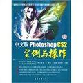 中文版Photoshop CS2实例与操作