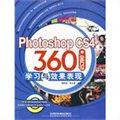 Photoshop CS4 360° 全方位学习与效果表现
