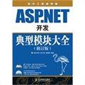 ASP.NET開發典型模塊大全(修訂版)