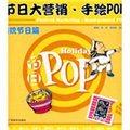 节日大营销·手绘POP:传统节日篇