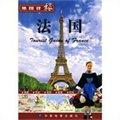 地图伴旅:法国