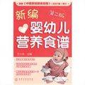 新编婴幼儿营养食谱(二版)