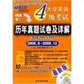 大学英语4级考试历年真题试卷及详解(备战2010年6月)