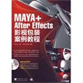 Maya + After Effects影视包装案例教程