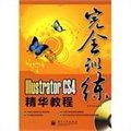 Illustrator CS4精华教程(全彩)