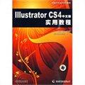 lllustraror CS4实用教程