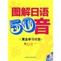 图解日语50音:黄金学习计划