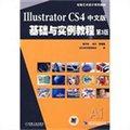 Illustrator CS4中文版基础与实例教程第3版