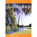 Java程序员教程