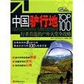 中国驴行地TOP100:行者首选的户外天堂全攻略