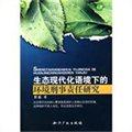 生态现代化语境下的环境刑事责任研究