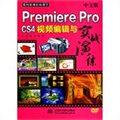 中文版Premiere Pro CS4 视频编辑与实战演练