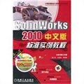 Solid Works 2010中文版标准实例教程