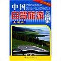 中国自驾旅游交通图集(全国版)