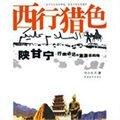 西行猎色:陕甘宁行走必达旅游目的地