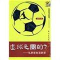 足球是多圆的·从世界杯看世界