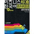 新标准商务韩国语进阶教程(题高篇 附光盘)