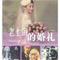 老上海的婚禮