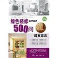 绿色装修选材设计500问:居室家具