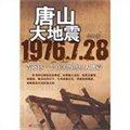 唐山大地震:1976.7.28告诉你一个真实的唐山大地震