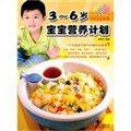 妈妈宝宝食谱3:6岁宝宝营养计划