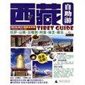 西藏自助游(2010-2011最新全彩版)