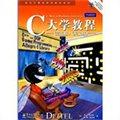 C大学教程(第五版 英文版)