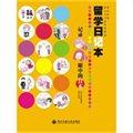 留学日记本:记录左左和孟孟眼中的日本