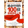 感动中国的100位道德榜样人物