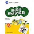 韩国语视听说教程(二)