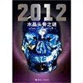 2012·水晶头骨之谜