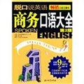 脱口说英语:商务口语大全(第2版)