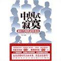 中国式寂寞:新时代网民逆势狙击