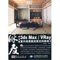 中文版3ds Max/VRay室内效果图完美空间表现II