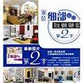 家装细部设计:阳台·楼梯·隔断·垭口(第2季)