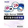 iLike就业·SQL Server 2008中文版多功能教材