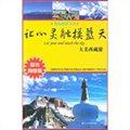 让心灵触摸蓝天:大美西藏游