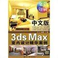 中文版3ds Max室内设计精华案例