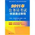 2011年公务员考试快速通过教程:申论、行政职业能力测验一本通