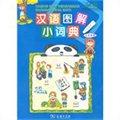 汉语图解小词典(马来语版)