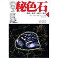 秘色石:悬疑·赌石·藏宝·绝恋