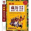 图解藏历修行、祈福、开运、占卜大全(藏历使用手册)