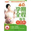 40周孕期全程指导大百科