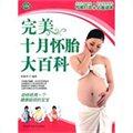 完美十月怀胎大百科