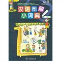 汉语图解小词典(斯瓦希里语版)