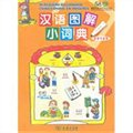 汉语图解小词典(西班牙语版)