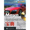 Maya三维动画与游戏设计宝典(全彩)