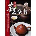 轻松茶艺全书:轻松生活
