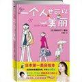 一个人也可以美丽:日本第一美容绘本(GOGO!美人道)