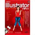 正确学会Illustrator的16堂课